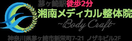 茅ヶ崎の整体【医師が認めた整体】施術実績4万例。腰痛、肩こり、美容の湘南メディカル整体院 ボディクラフト