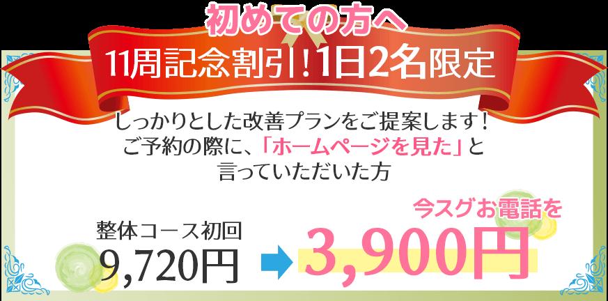 はじめての方へ 11周記念割引!1日2名限定 しっかりとした改善プランをご提案します!「ホームページを見た」で整体コース初回9,720円が3,900円