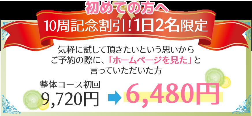はじめての方へ 10周記念割引!1日2名限定 「ホームページを見た」で整体コース初回9,720円が6,480円
