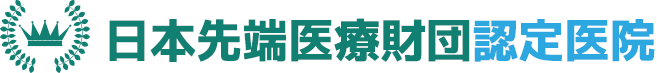 日本先端医療財団認定医院