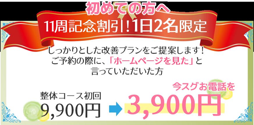 はじめての方へ 11周記念割引!1日2名限定 しっかりとした改善プランをご提案します!「ホームページを見た」で整体コース初回9,900円が3,900円