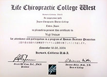 ライフウェストカイロプラクティック大学 人体解剖学研修修了書