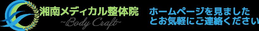 湘南メディカル整体院BodyCraft ホームページを見ましたとお気軽にご連絡ください