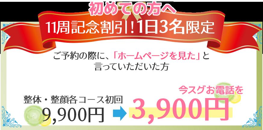 はじめての方へ 11周記念割引!1日3名限定 「ホームページを見た」で整体・整顔各コース初回9,900円が3,900円